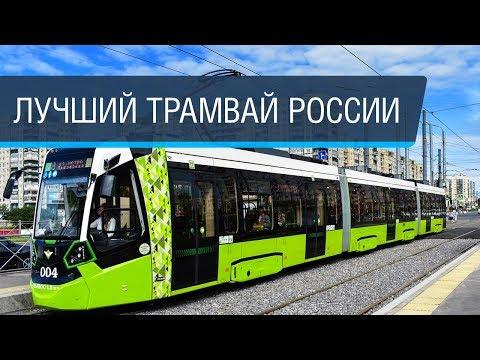 Смотреть Чижик – самый современный трамвай России онлайн