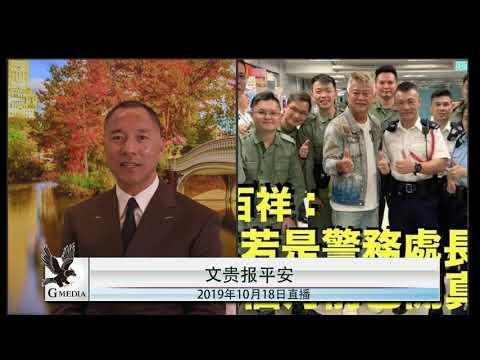 2019年10月18日郭文贵先生与战友们聊天:美国引领全球反共,港人宁死不屈,是反共先锋!