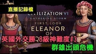 [Civilization VI: Gathering Storm] 文明帝國VI:風雲際會 - 英國艾莉諾外交勝利◎神級8級難度#3 奇觀悲劇之旅