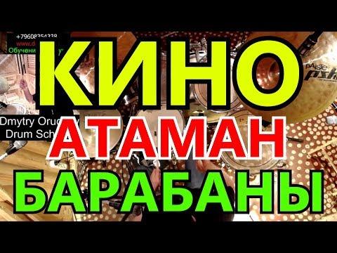 Партия Барабанов   Группа Кино - Атаман   Разбор Партии Ударных   Песня Виктора Цоя   Барабаны Урок