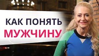 как понять мужчину женщине? Как общаться женщине, чтобы понять мужчину? Юлия Ланске