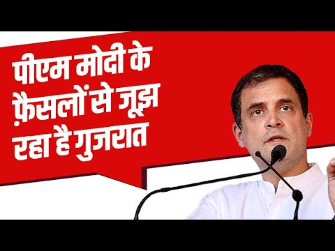 Congress VP Rahul Gandhi's speech in Patan, Gujarat