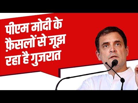 Congress VP Rahul Gandhis speech in Patan Gujarat