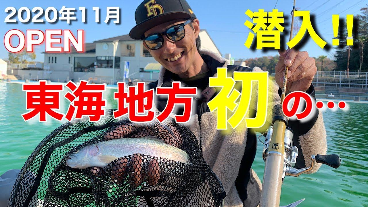 【日進市総合運動公園】潜入!! 名古屋から近く、冬でも釣りが楽しめるスポット!! 【水の旅# 30】