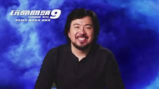 【玩命關頭9】導演問候篇 - 8月11日 全台戲院見 IMAX同步震撼登場