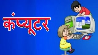 Computer - Hindi Poems for Nursery