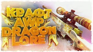 КРАФТ AWP ЗА 100 ТЫСЯЧ РУБ - CS:GO!!!