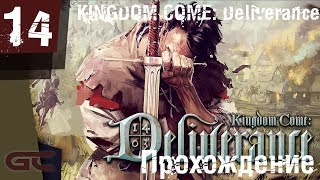 KINGDOM COME: Deliverance ● Прохождение #14 ● ОБМАНУЛИ УСАЧА