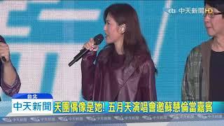 20200104中天新聞 天團偶像是她! 五月天演唱會邀蘇慧倫當嘉賓