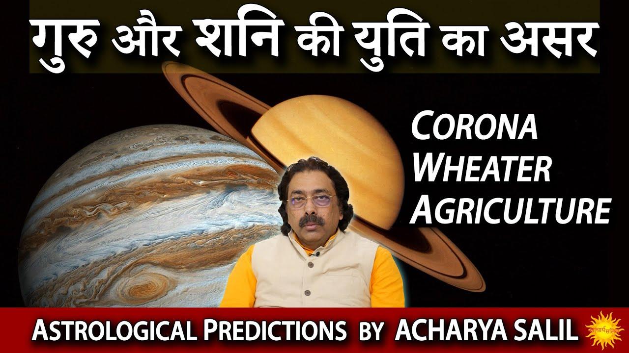 Jupiter and Saturn Conjunction in Capricorn in November 2020. Acharya Salil