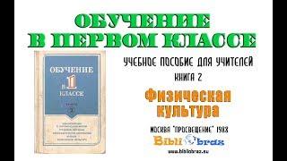 Обучение в первом классе 1988 (Сороцкая) кн.2 ч.5_Физкультура