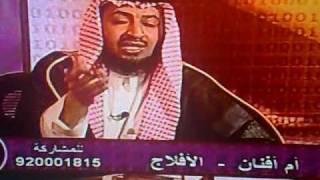 تفسير رؤيا نكاح أو زنا المحارم للشيخ الدكتور عبدالعزيز الزير في برنامج رؤياي على قناة الدانة الفضائية