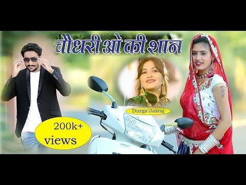 चौधरी ओ की शान  - Choudhariyo Ki Shan    Durga Jasraj New Song    Latest Rajasthani Song 2018