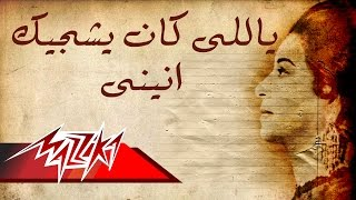 Yally Kan Yshgeek Aneeny - Umm Kulthum ياللى كان يشجيك - ام كلثوم
