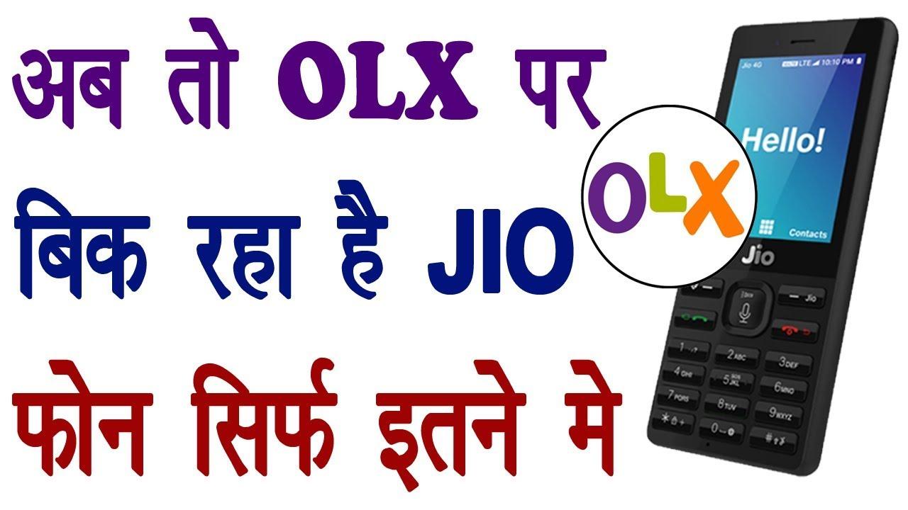 जिओ फोन तो पर olx पर भी बिक रहा है | Jio News | Now Jio Phone Sell in olx  Buy or Not Buy My Opinion