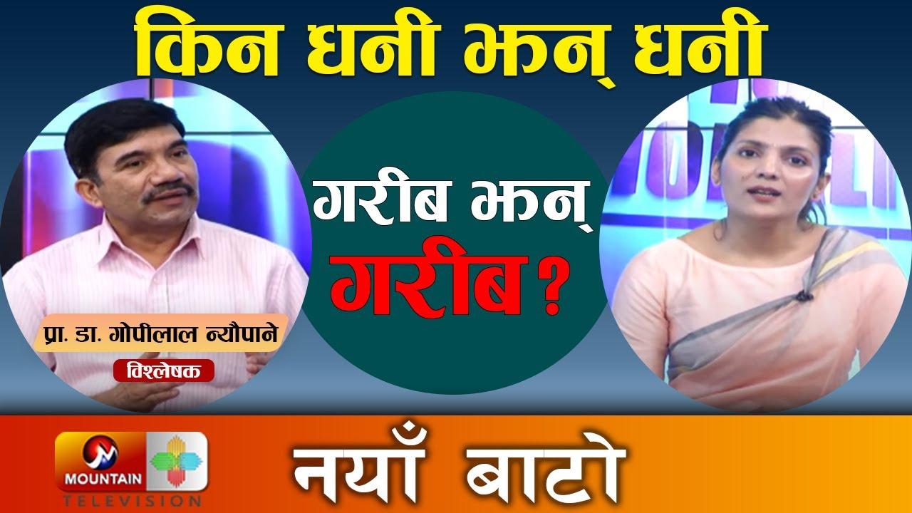 किन धनी झन् धनी र गरीब झन् गरीब ? Prof Dr GopiLal Neupane   Nepal News Today   Mountain TV