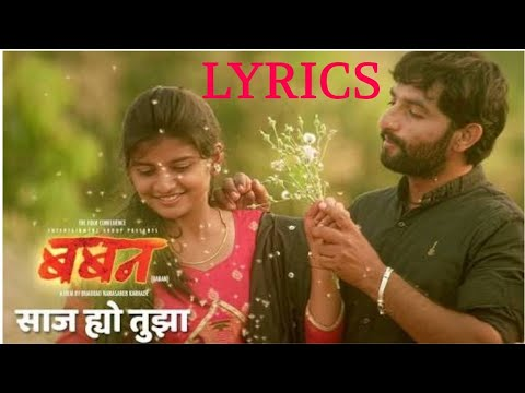 Baban Marathi Movie song Saaj Hyo Tuza - Lyrics