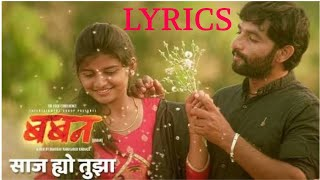 Baban Marathi Movie song Saaj Hyo Tuza - Lyrics