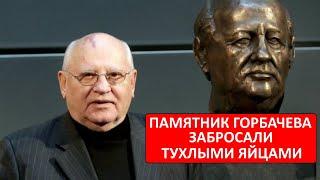 Памятник Горбачёву забросали тухлыми яйцами!