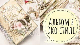 Альбом в Эко стиле - Бумажные истории / Aida Handmade