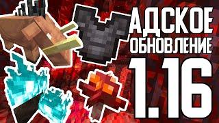 ОБЗОР ОБНОВЛЕНИЯ Майнкрафт 1.16 Новый СНАПШОТ 20w06a Новая броня Новые БИОМЫ в АДУ Minecraft 1.16