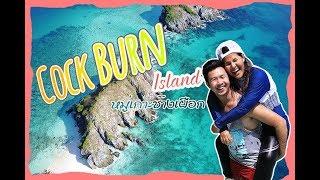 ์Nui Ka Ton : เที่ยวเกาะเปิดใหม่ Cock Burn Island (หมู่เกาะช้างเผือก)