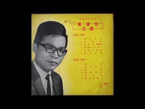 Wong Ching Yian - Famous Chinese Pop Songs - FULL ALBUM