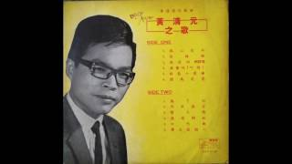 Wong Ching Yian - Famous Chinese Pop Songs - FULL ALBUM