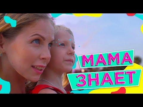 ПРЕМЬЕРА КЛИПА *МИЛАНА – Мама Знает* 2018! От Family Box