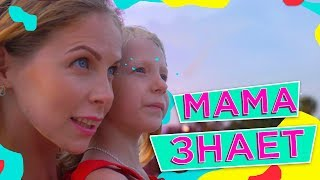 Download ПРЕМЬЕРА КЛИПА *МИЛАНА – Мама Знает* 2018! От Family Box Mp3 and Videos
