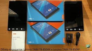 Обзор, сравнение и не только, планшет Lenovo TAB4 TB-8504X и Lenovo TAB4 TB-8504F