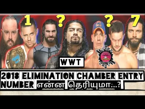 2018 Elimination Chamber Entry Number என்ன தெரியுமா...?/World Wrestling Tamil