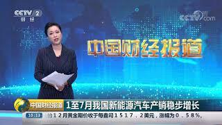 [中国财经报道] 1至7月我国新能源汽车产销稳步增长 | CCTV财经