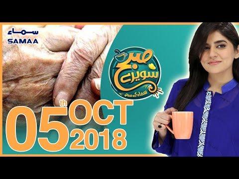 Mother's Special | Subh Saverey Samaa Kay Saath | Sanam Baloch | SAMAA TV | Oct 05, 2018
