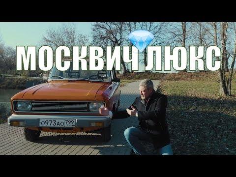 Москвич 2140 SL –Автомобиль для богатых из СССР