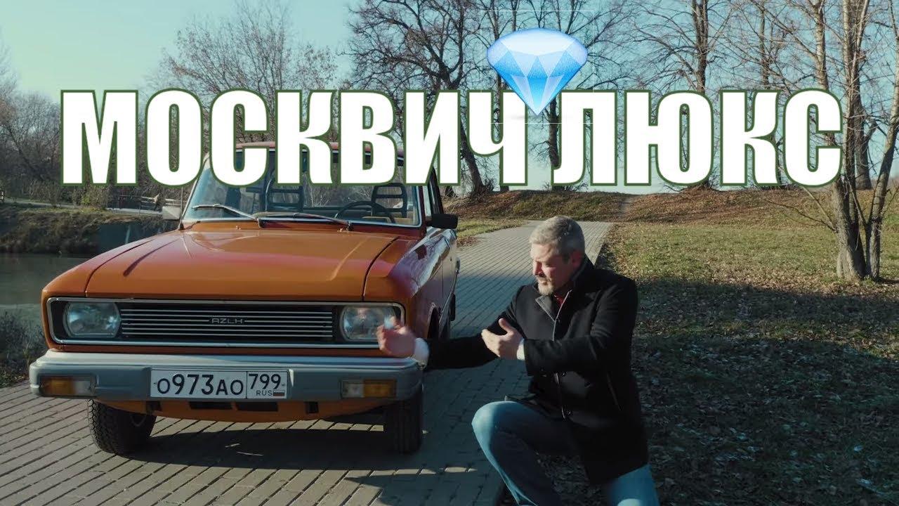 Москвич 2140 SL –Автомобиль для богатых из СССР   АЗЛК 2140 СЛ   Ретро автомобили   Про автомобили