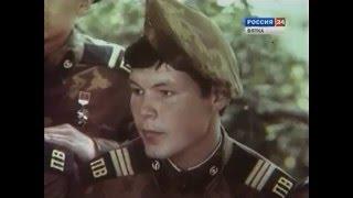 Полоса родной земли. Фильм 1985 года о молодых пограничниках-кировчанах