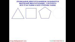 104 Правильный многоугольник