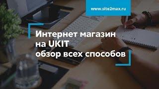 Делаем интернет магазин на Ukit