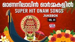 ഓണനിലാവിന്ഓര്മ്മകളില്  AUDIO JUKEBOX   Superhit Onam Songs   Onappattukal   Happy Onam