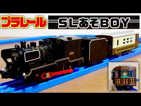 プラレール博&トミカ博限定車両 SLあそBOY 蒸気機関車 & 客車 サプライズギミックでプラキッズも載せれます☆