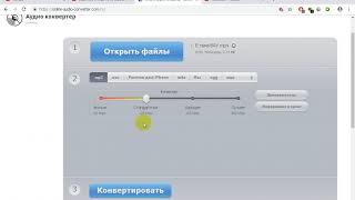 Как отделить аудио от видео онлайн без регистрации