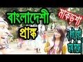 Bangladeshi Prank Video ( Spider Poka Makorsha ) . 2 Hours Sleep.bangla Funny Video By Dr.lony  ✔ video