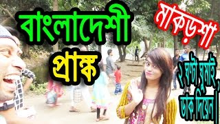 Bangladeshi Prank.Spider poka makorsha.2 hours sleep.Bangla funny video by Dr.Lony