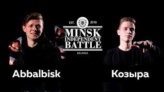 MIB #5 (Main Event): Abbalbisk vs Козыра