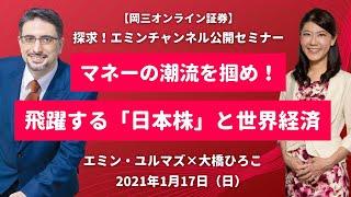 【第4回資産運用EXPO公開セミナー】マネーの潮流を掴め!飛躍する「日本株」と世界経済(2021年1月17日収録)