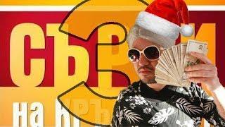 СЪРБИ НА КРЪСТОПЪТ 3: Коледен кеш