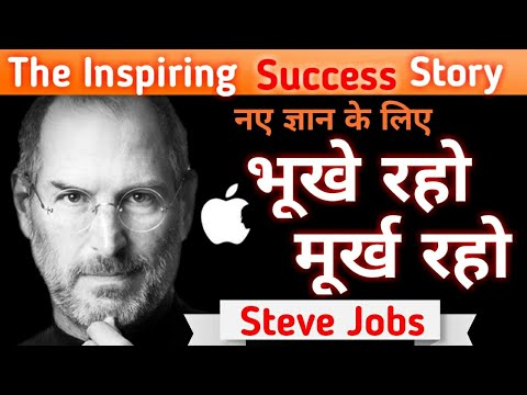 Steve Jobs Biography | Apple success story in hindi | Motivational videos