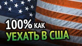 100% КАК УЕХАТЬ В США ПРОГРАММИСТУ/АЙТИШНИКУ