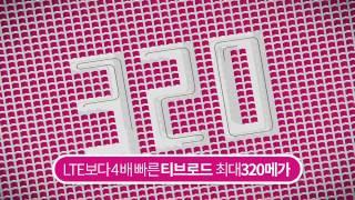티브로드 320메가 김준현